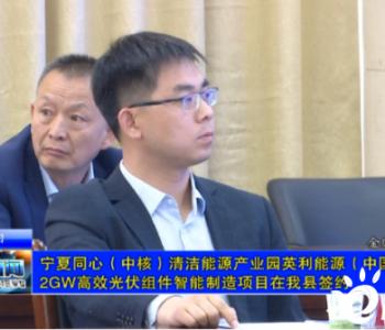 英利2GW高效光伏组件<em>智能制造</em>项目在宁夏同心县签约