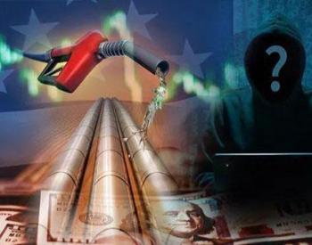 美国调查最大<em>成品油管道</em>遭黑客攻击事件:勒索软件来自俄罗斯