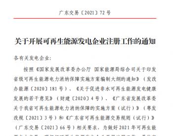 广东开展可再生能源发电企业注册工作