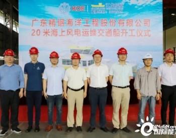 江龙船艇开工建造20米全铝<em>海上风电运维</em>交通船