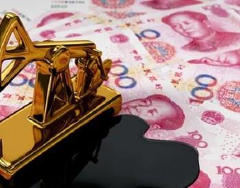1800万吨<em>伊朗</em>石油运抵中国,中国或用人民币结算原油,意味着什么