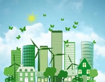 看好碳达峰、碳中和机遇 跨国企业扩大投资中国能源市场