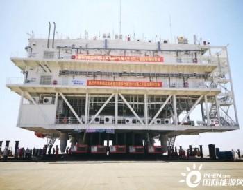 国华江苏竹根沙H1#200MW海上风电场项目单桩基础按期交付完毕