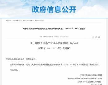 天津市产业链三年行动方案:重点打造氢能产业链布局,实现新能源产业高质量发展