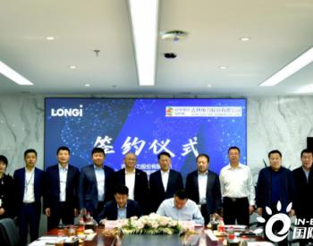 隆基股份与吉电股份签署战略合作协议!