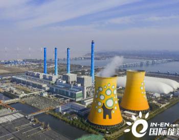 中国能建设计承建绍兴滨海热电厂三期扩建工程投运