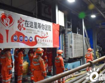 """应急管理部:对新疆呼图壁煤矿""""4·10""""透水事故严肃追责"""