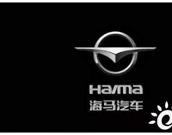海马汽车瞄上氢能源、布局无人驾驶 自救还是野心勃勃?