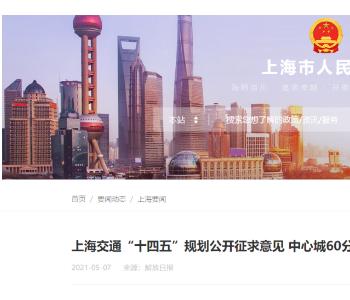 """燃料电池汽车应用总量突破1万辆!上海交通""""十四"""