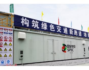 国家电投助力海南洋浦港口岸电智能化