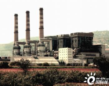 土耳其亚塔安3X210MW燃煤电站改造项目生效启动