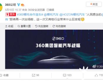 """360联手哪吒汽车!网友:超越全国99%用户的""""杀毒""""汽车来了!"""