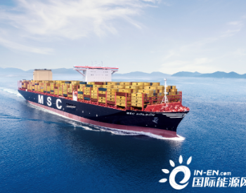 租赁11艘<em>LNG动力船</em>!地中海航运看好LNG燃料