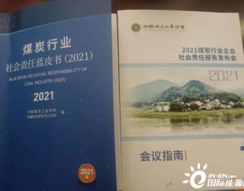 2020年生产原煤38.4亿吨!《煤炭行业社会责任蓝皮书(2021)》发布!