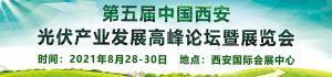 中国西安光伏产业发展高峰论坛暨展览
