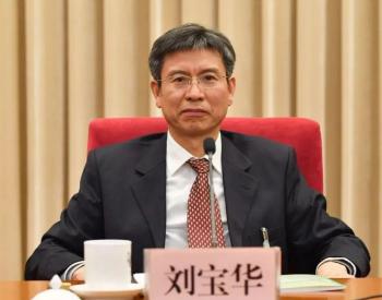 <em>刘宝华</em>被逮捕!国家能源局原党组成员、副局长
