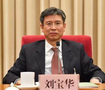 刘宝华被逮捕!国家能源局原党组成员、副局长