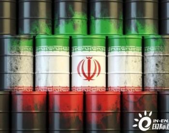 全球石油市场关注<em>伊朗</em>