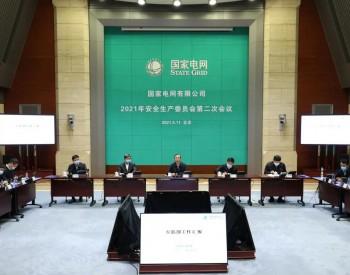 国家电网召开2021年安全生产委员会会议