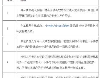 招标 | 广东沙井街道荣根南路(新沙路-蚝乡路)新建工程-电力迁改施工招标项目(二次招标)