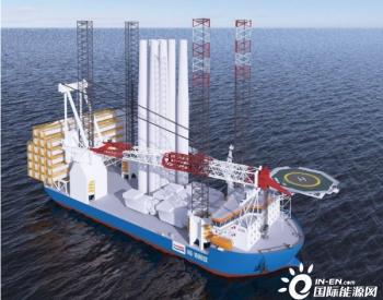 大宇造船获得1+1艘<em>风电安装船</em>订单