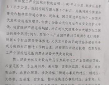 关注!山东莱阳化工产业园规划范围内禁止建设光