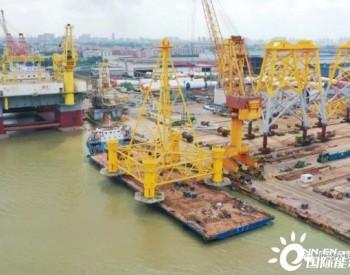 广东中远海运重工成功交付首个海上风电导管架