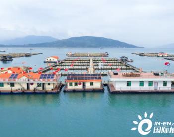 时代星云助力福建省首个渔排风光储微电网示范项目