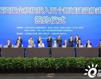 申能集团氢能总部落户上海奉贤区,携手奉贤区打造氢能高地!