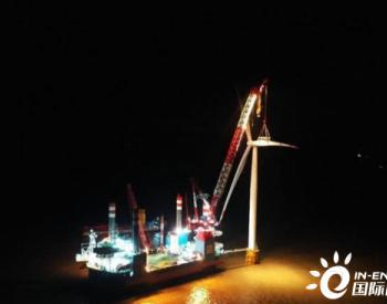 江苏启东H3海上风电场项目首批并网第一个回路全部安装完成