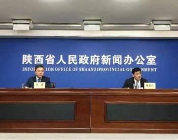 陕西人民政府:完善水利发展布局,加快国家南水北