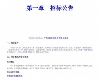 招标丨中广核广西兴业北市一期、乐业逻沙二期风电项目箱变设备采购(第二标段:乐业逻沙二期箱变采购)