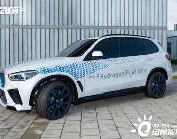 减少碳排放 宝马或将生产氢<em>燃料电池车</em>