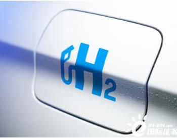 格鲁吉亚大学开发光学氢传感器 消除氢动力汽车着火风险