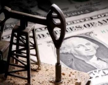 IEA:石油需求复苏快于供应增长 供需缺口将扩大