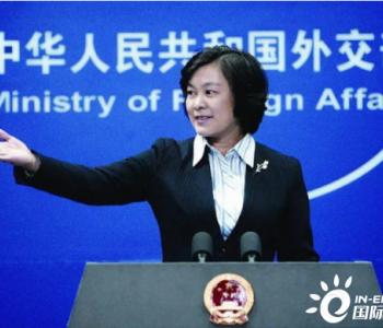外交部华春莹:新疆太阳能是清洁的
