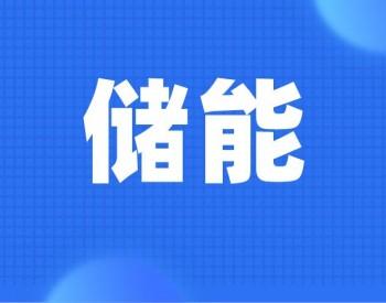 河北启动源网荷储、<em>多能互补项目</em>申报!