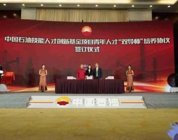 全国首支技能人才创新基金在中国石油成立