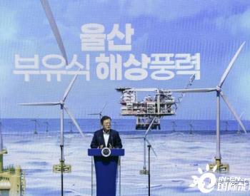 韩国将建全球最大漂浮式风电场,直指海风全球前五