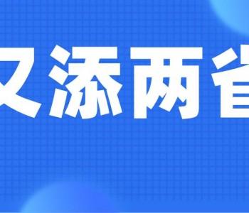 又添两省!河北、安徽启动源网荷储、<em>多能互补项目</em>申报!