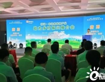 华润新能源携手广东清远市实施百万风电项目扶贫计划