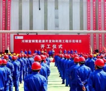 全球首例氢冶金示范工程正式启动建设!