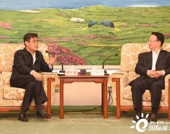 30GW大基地!舒印彪拜会吉林省委书记景俊海、省长韩俊