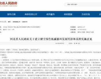 河北省政府:重点推广氢能货车、建立氢燃料电池汽车示范城市群