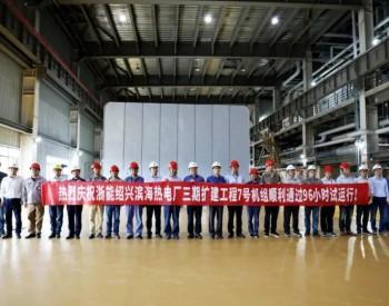 供热能力达2425t/h!全国最大绿色环保热电联产企