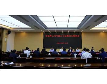 江苏海事局调研如东海上风电施工与运维安全工作