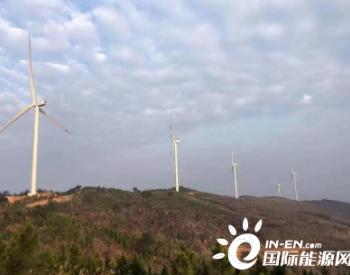 广东广州发展新能源公司顺利完成湖南郴州冬瓜岭100兆瓦风电项目股权收购