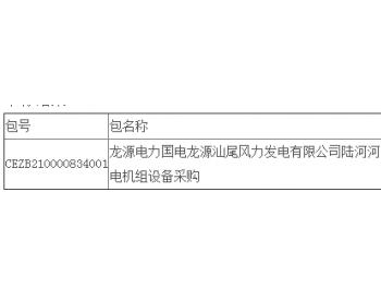 中标丨广东陆河河口(49.5MW)项目风力发电机组设备采购公开招标中标结果公告