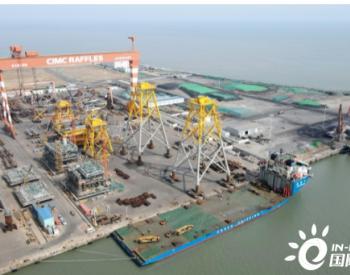 广东阳江海上风电项目首批导管架交付