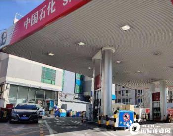 新一轮成品油调价窗口开启 油价或迎年内第七涨